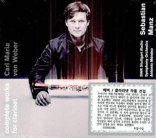 [수입] 베버 : 클라리넷을 위한 작품 전곡 [2CD]