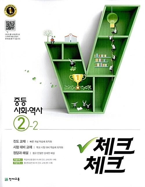 체크체크 사회.역사 중2-2 (2019년용)