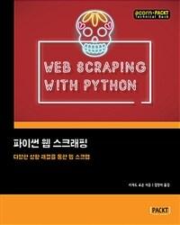 파이썬 웹 스크래핑 : 다양한 상황 해결을 통한 웹 스크랩