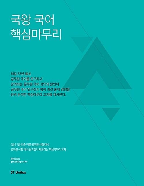 2017 國王 국어 핵심마무리