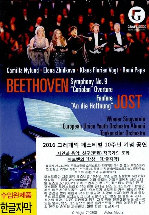 [수입] 2016 그레페넥 페스티벌 10주년 기념 공연 (베토벤 : 교향곡 9번 외) [한글자막]