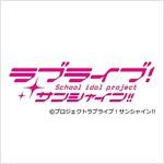 「ラブライブ! サンシャイン!!」 ニュ-シングル 2 (CD)