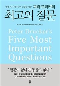 피터 드러커의 최고의 질문