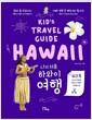 [중고] 나의 처음 하와이 여행