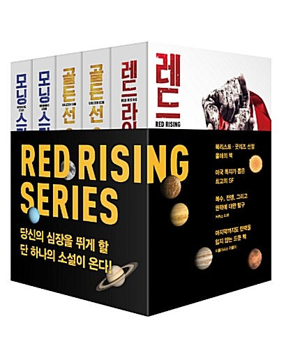 레드라이징 3부작 세트 - 전5권