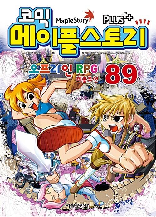 코믹 메이플 스토리 오프라인 RPG 89