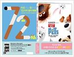(DVD+도서) 바로 쓰는 영화 속 72가지 영어 회화 : 다섯번째 마이펫의 이중생활 편 + 마이펫의 이중생활 DVD