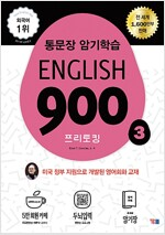 English 900 3