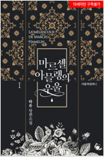 [BL] 마르셀 아믈랭의 우울 1 - BL The Classics 127