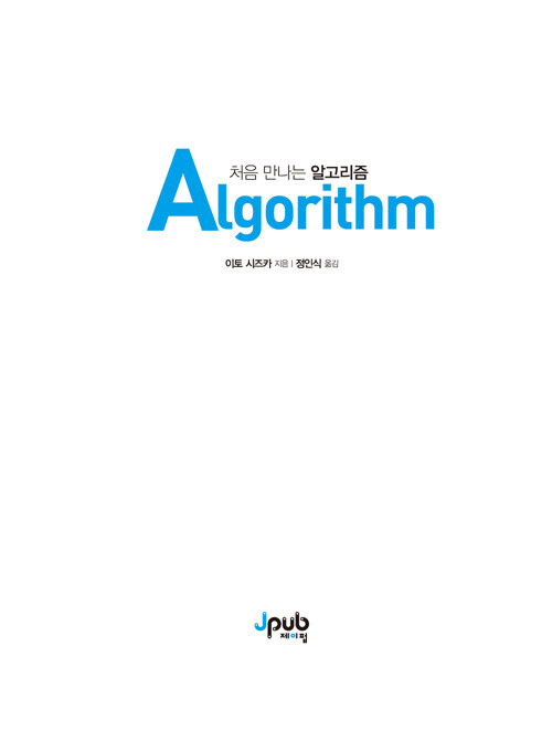 (처음 만나는) 알고리즘
