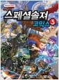[중고] 스페셜솔져 코믹스 3