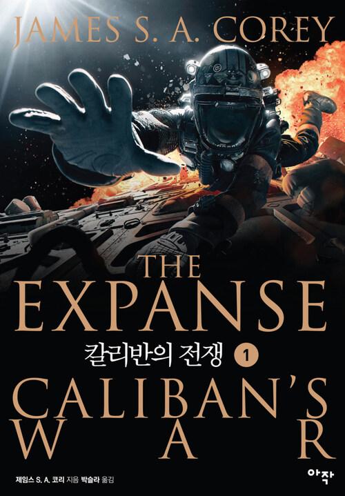 칼리반의 전쟁 1권