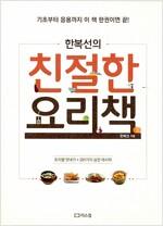 [중고] 한복선의 친절한 요리책