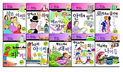선생님이 추천하는 공부 돕기 세계명작 11~20 세트 - 전10권