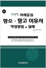[중고] 유형별 사례중심 항소.항고 이유서 작성방법과 실제