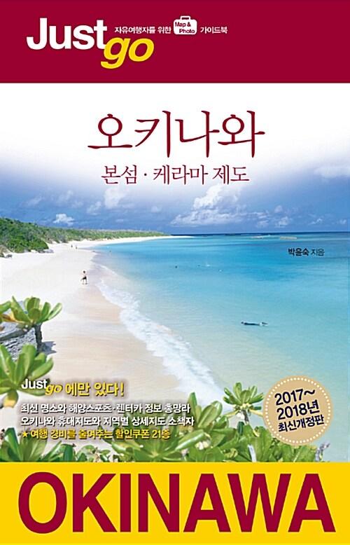 저스트 고 오키나와 : 본섬.케라마 제도 (2017~2018년 최신개정판)