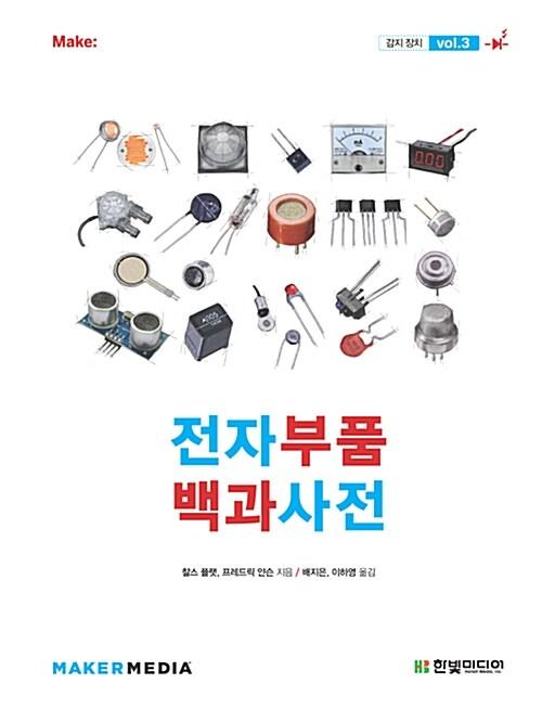 전자부품 백과사전 Vol.3