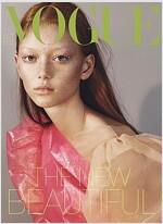 Vogue Italy (월간 이탈리아판): 2017년 04월호