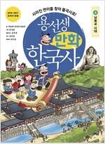 용선생 만화 한국사 4 : 남북국 시대