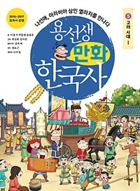 용선생 만화 한국사. 5, 고려시대 1, 나선애, 아라비아 상인 열라자를 만나다