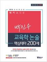 2018 해커스 임용 박진수 교육학 논술 핵심테마 200제