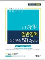 2018 해커스 임용 이광희 일반영어 실전연습 50 Cycle
