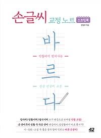 손글씨 교정 노트 바르다 (스프링북)