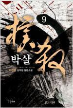 [세트] 박살 (총9권/완결)