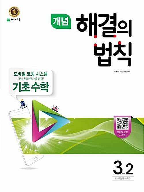 개념 해결의 법칙 기초 수학 3-2 (2017년)