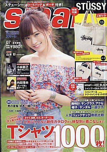 smart (スマ-ト) 2017年 07月號 (雜誌, 月刊)