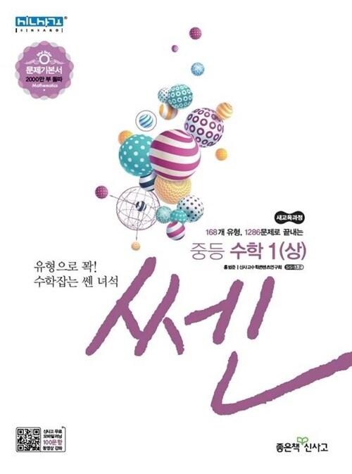 신사고 쎈 중등 수학 1 (상) (2020년용)