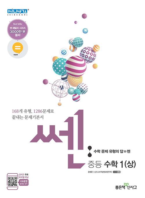 신사고 쎈 중등 수학 1 (상) (2021년용)