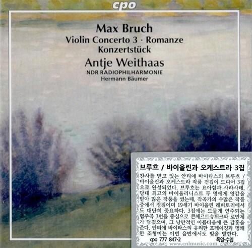 [수입] 브루흐 : 바이올린과 오케스트라 작품 3집