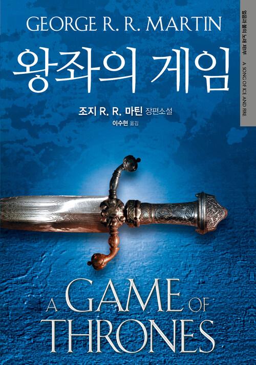 [개정판] 왕좌의 게임 : 얼음과 불의 노래 제1부