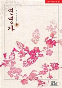 [BL] 연영가 上
