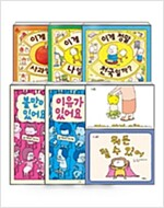 [세트] 요시타케 신스케 그림책 7종 세트 - 전7권