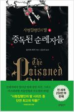 [세트] 사형집행인의 딸 시리즈 (4,5권) (총2권)