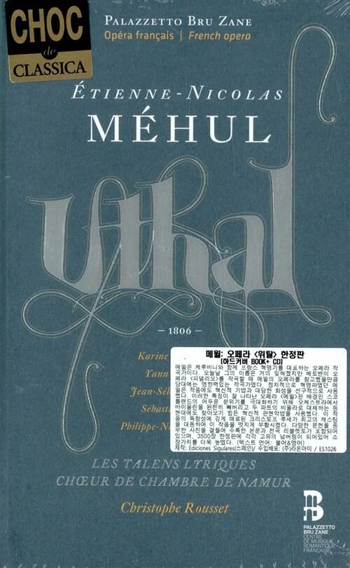 [수입] 메윌: 오페라 위탈 (하드커버 BOOK 사양 한정반)