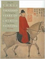 Three Thousand Years of Chinese Painting (Paperback)