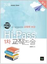 2018 Hi-PASS 초등임용 1차 교직논술