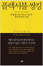 플렉서블 씽킹 : 내 삶을 주도적으로 이끄는 생각 탄력성 수업
