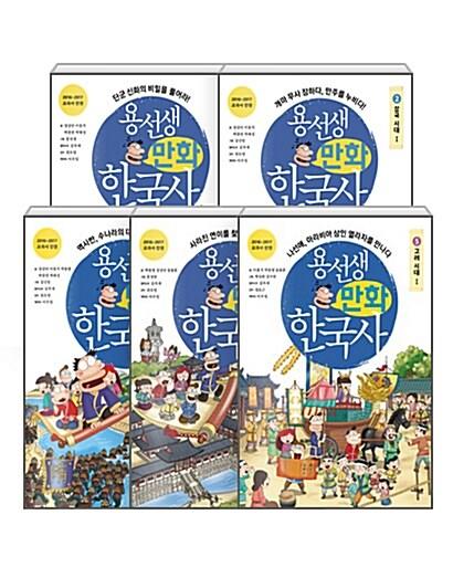 [세트] 용선생 만화 한국사 1~5 세트 - 전5권