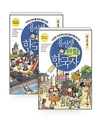 [세트] 용선생 만화 한국사 4~5 세트 - 전2권
