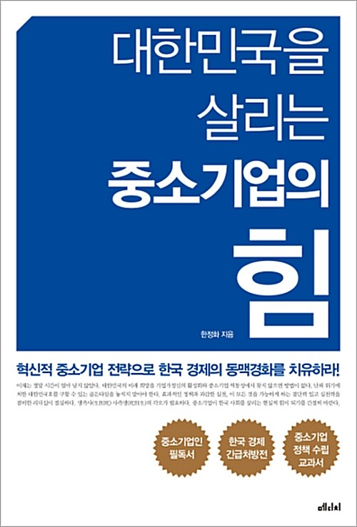 대한민국을 살리는 중소기업의 힘