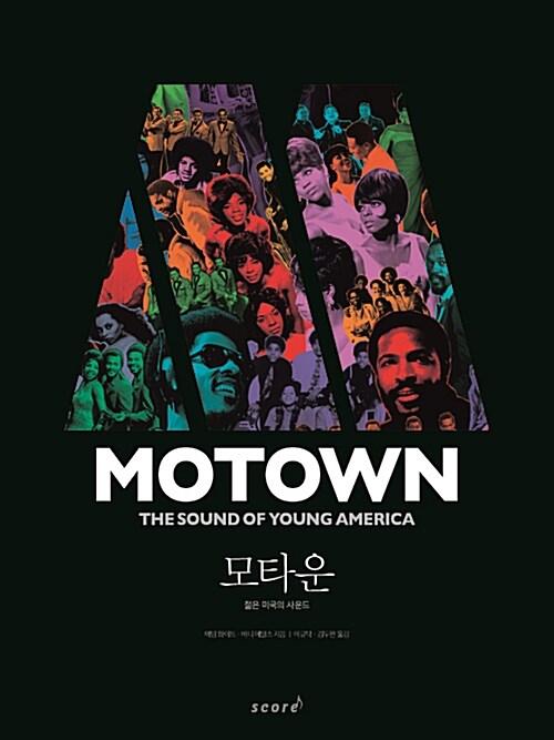 모타운 : 젊은 미국의 사운드
