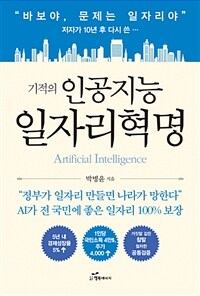 기적의 인공지능 일자리혁명