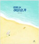 [빅북] 할머니의 여름휴가