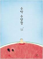 [빅북] 수박 수영장
