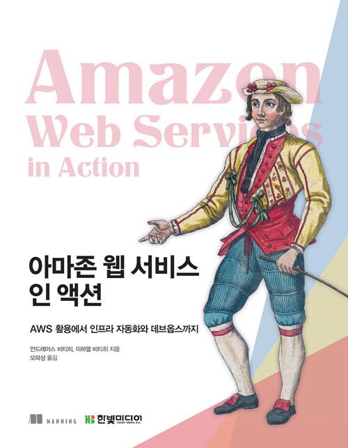 아마존 웹 서비스 인 액션 : AWS 활용에서 인프라 자동화와 데브옵스까지