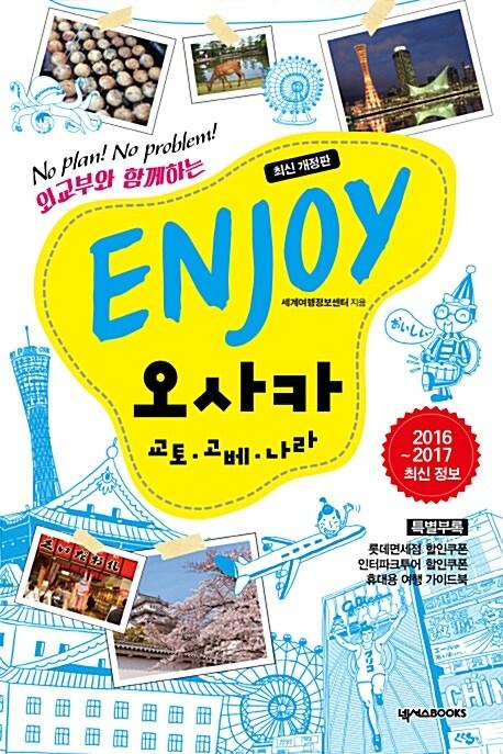 Enjoy 오사카 : 교토.고베.나라 (2016~2017 최신 정보)